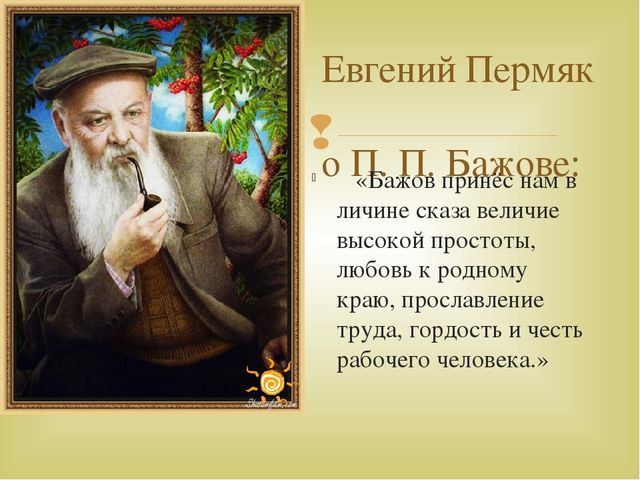 Евгений Пермяк о П. П. Бажове: «Бажов принёс нам в личине сказа величие высок...