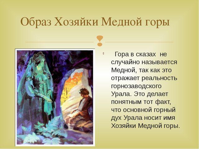 Образ Хозяйки Медной горы Гора в сказах не случайно называется Медной, так ка...