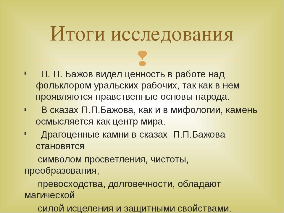 П. П. Бажов видел ценность в работе над фольклором уральских рабочих, так ка...