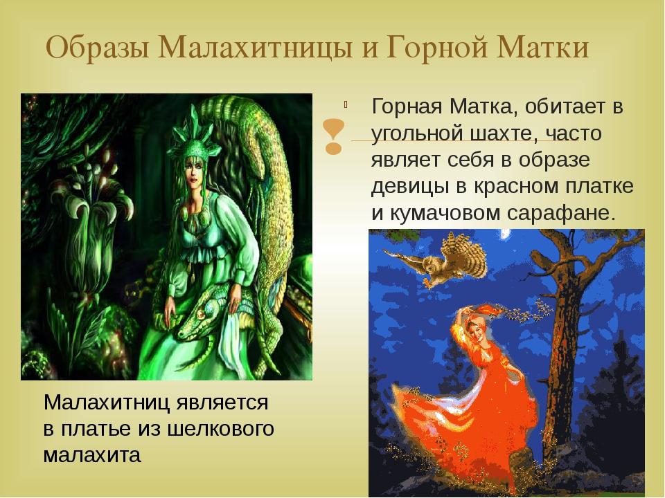 Образы Малахитницы и Горной Матки Горная Матка, обитает в угольной шахте, час...