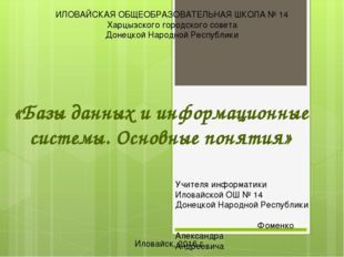 «Базы данных и информационные системы. Основные понятия» Иловайск, 2016 г. Уч