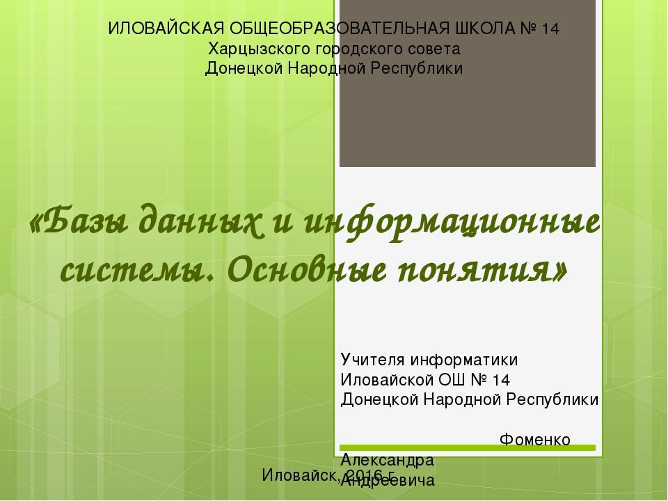 «Базы данных и информационные системы. Основные понятия» Иловайск, 2016 г. Уч...