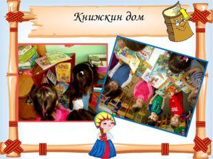 Книжкин дом