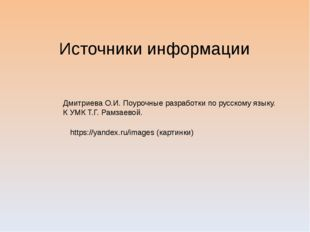 https://yandex.ru/images (картинки) Источники информации Дмитриева О.И. Поуро