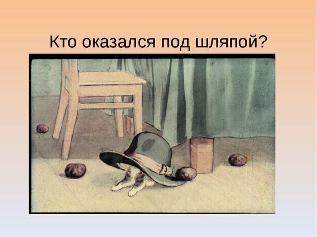 Кто оказался под шляпой? Кто Ваську освободил?