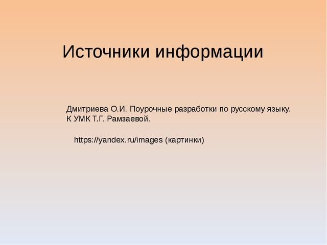 https://yandex.ru/images (картинки) Источники информации Дмитриева О.И. Поуро...