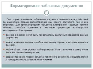 Форматирование табличных документов Под форматированием табличного документа