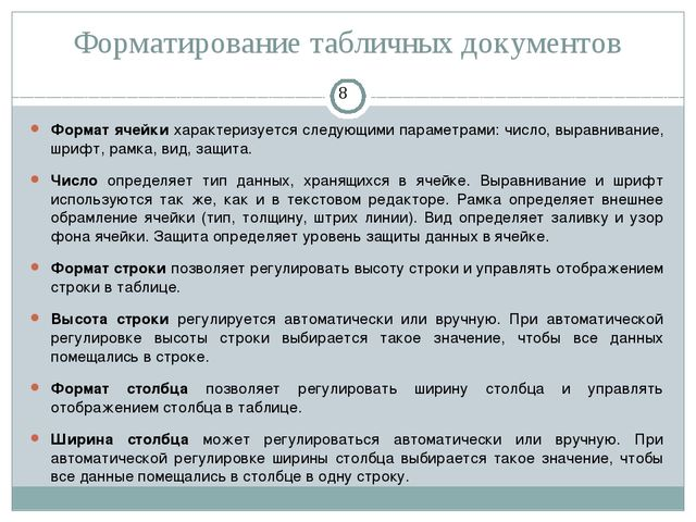 Форматирование табличных документов Формат ячейки характеризуется следующими...