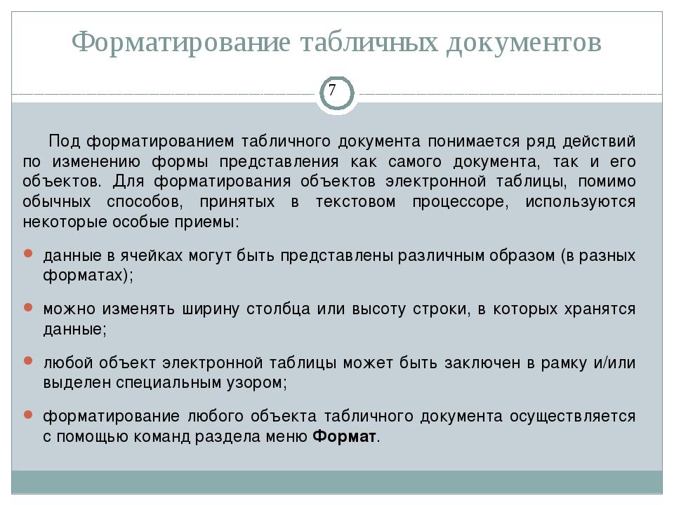 Форматирование табличных документов Под форматированием табличного документа...