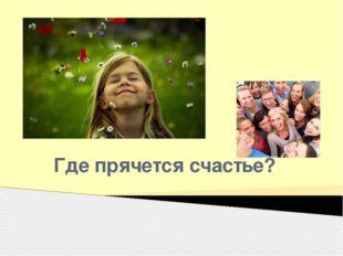 Где прячется счастье?