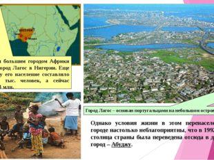 Город Лагос – основан португальцами на небольшом острове. НИГЕРИЯ Лагос Абудж