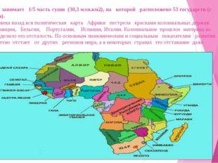 1. Африка занимает 1/5 часть суши (30,3 млн.км2), на которой расположено 53 г
