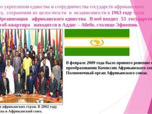 С целью укрепления единства и сотрудничества государств африканского контине