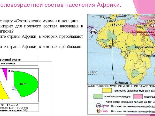 Половозрастной состав населения Африки. Рассмотрите карту «Соотношение мужчин...