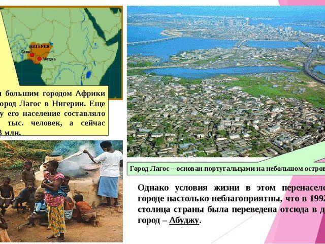 Город Лагос – основан португальцами на небольшом острове. НИГЕРИЯ Лагос Абудж...