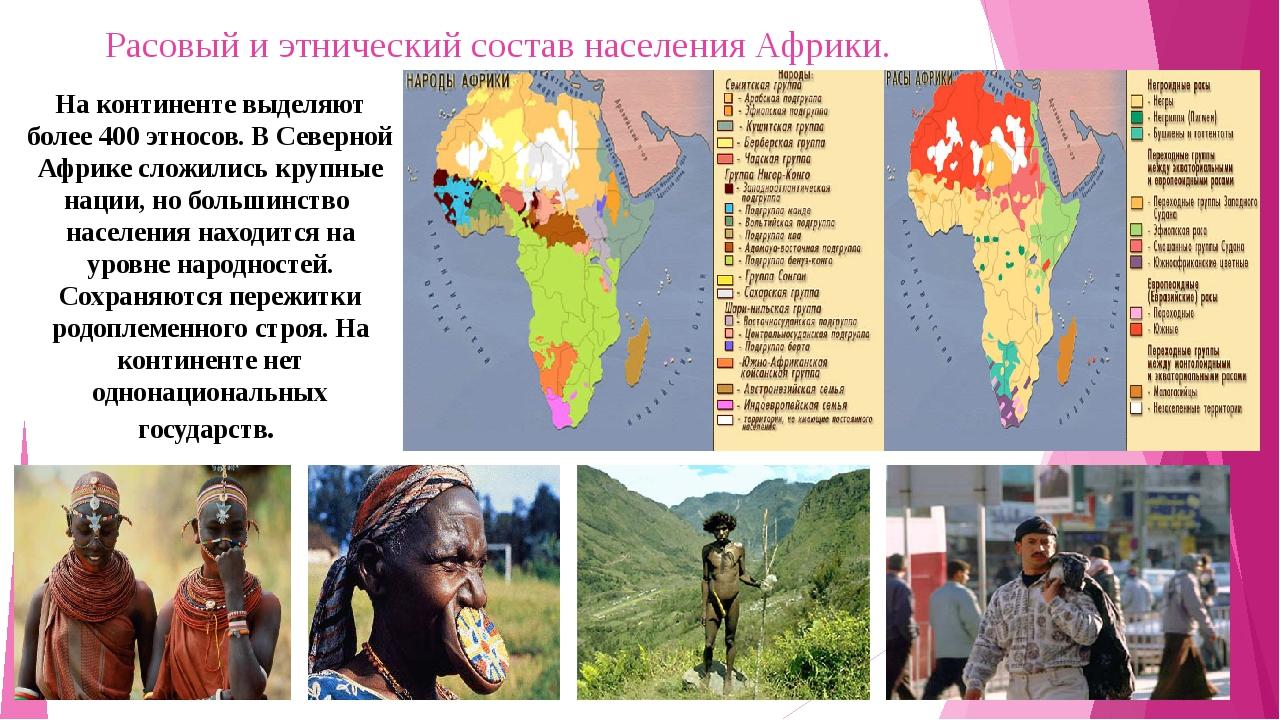 Расовый и этнический состав населения Африки. На континенте выделяют более 40...