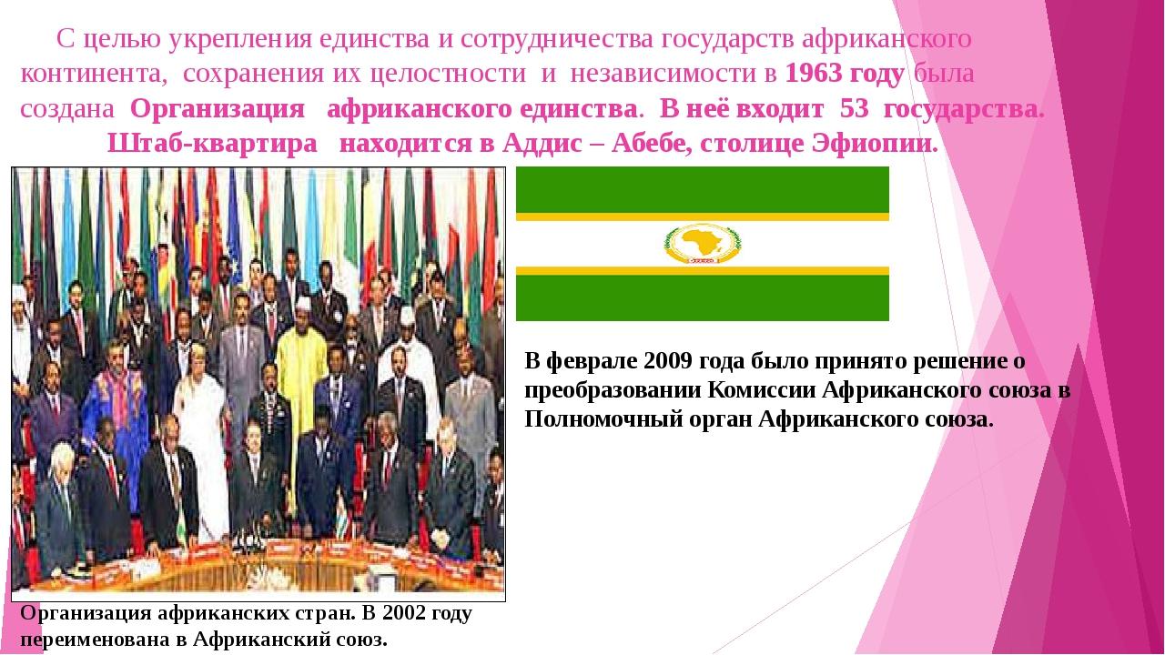 С целью укрепления единства и сотрудничества государств африканского контине...