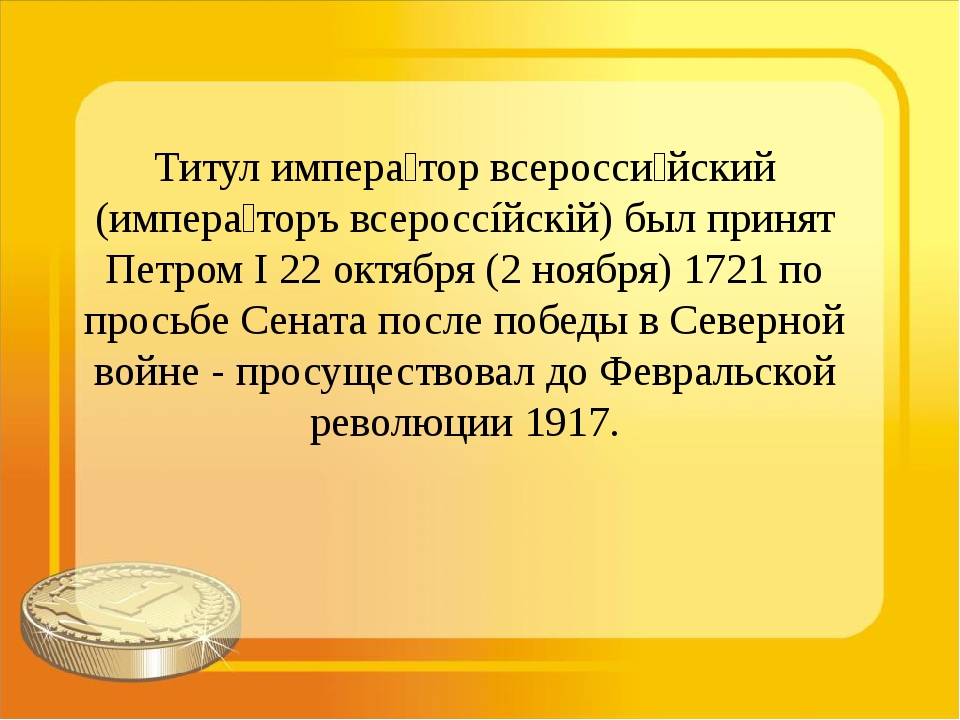 Титул импера́тор всеросси́йский (импера́торъ всероссíйскій) был принят Петром...