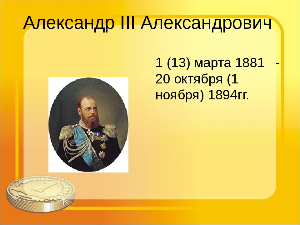 Александр III Александрович 1 (13) марта 1881- 20 октября (1 ноября) 1894гг.
