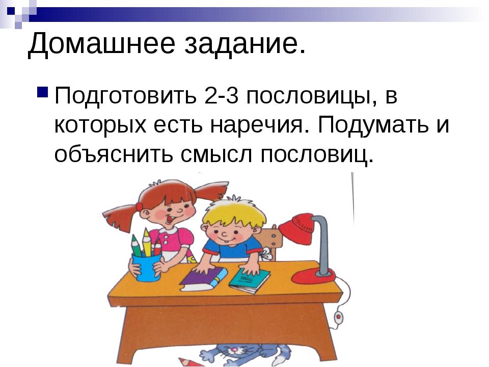 Домашнее задание. Подготовить 2-3 пословицы, в которых есть наречия. Подумать...