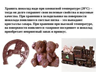 Хранить шоколад надо при комнатной температуре (20°С) – тогда он долго сохра