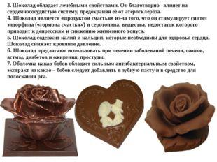 3. Шоколад обладает лечебными свойствами. Он благотворно влияет на сердечнос