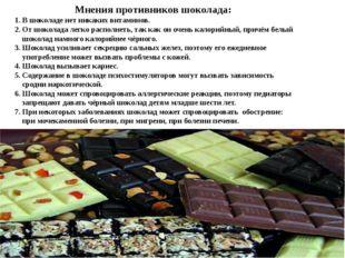Мнения противников шоколада: 1. В шоколаде нет никаких витаминов. 2. От шоко