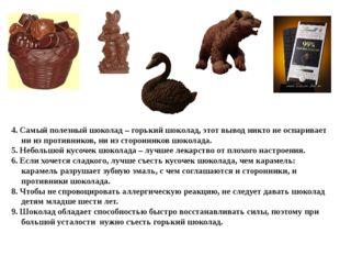4. Самый полезный шоколад – горький шоколад, этот вывод никто не оспаривает