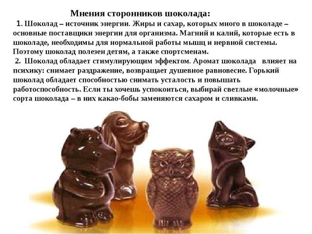 Мнения сторонников шоколада: 1. Шоколад – источник энергии. Жиры и сахар, ко...