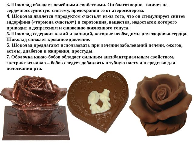 3. Шоколад обладает лечебными свойствами. Он благотворно влияет на сердечнос...