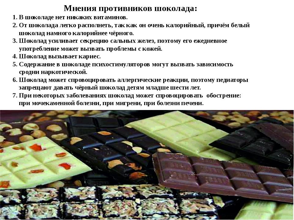 Мнения противников шоколада: 1. В шоколаде нет никаких витаминов. 2. От шоко...