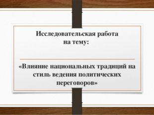 Исследовательская работа на тему: «Влияние национальных традиций на стиль вед
