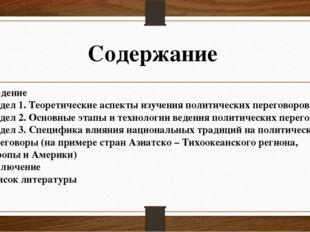Содержание Введение Раздел 1. Теоретические аспекты изучения политических пер
