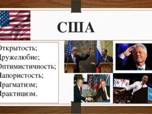 США Открытость; Дружелюбие; Оптимистичность; Напористость; Прагматизм; Практи