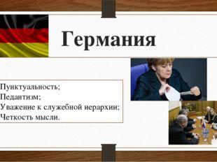 Германия Пунктуальность; Педантизм; Уважение к служебной иерархии; Четкость м