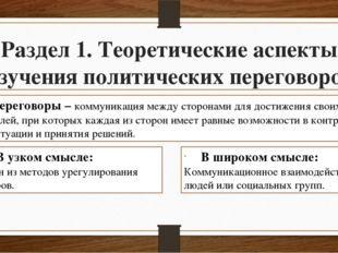 Раздел 1. Теоретические аспекты изучения политических переговоров Переговоры