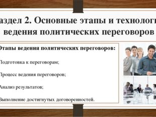 Раздел 2. Основные этапы и технологии ведения политических переговоров Этапы