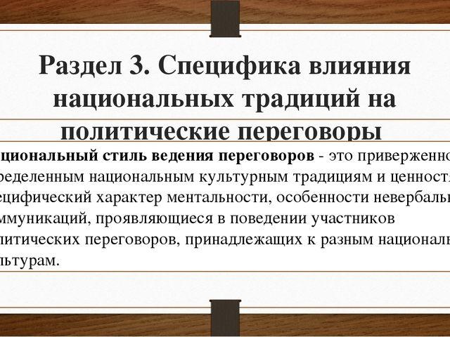 Раздел 3. Специфика влияния национальных традиций на политические переговоры...