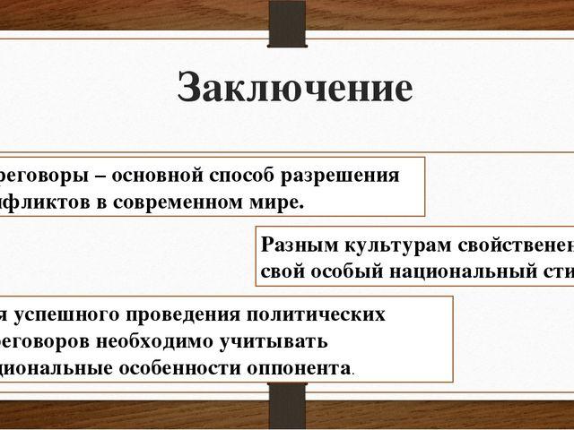 Заключение Переговоры – основной способ разрешения конфликтов в современном м...