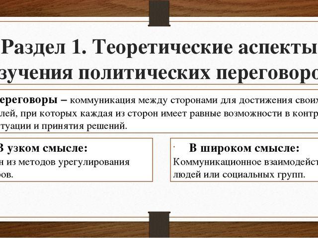 Раздел 1. Теоретические аспекты изучения политических переговоров Переговоры...