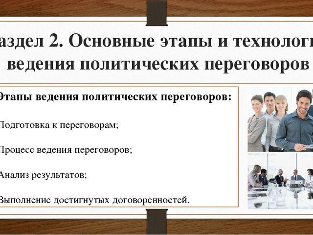 Раздел 2. Основные этапы и технологии ведения политических переговоров Этапы...