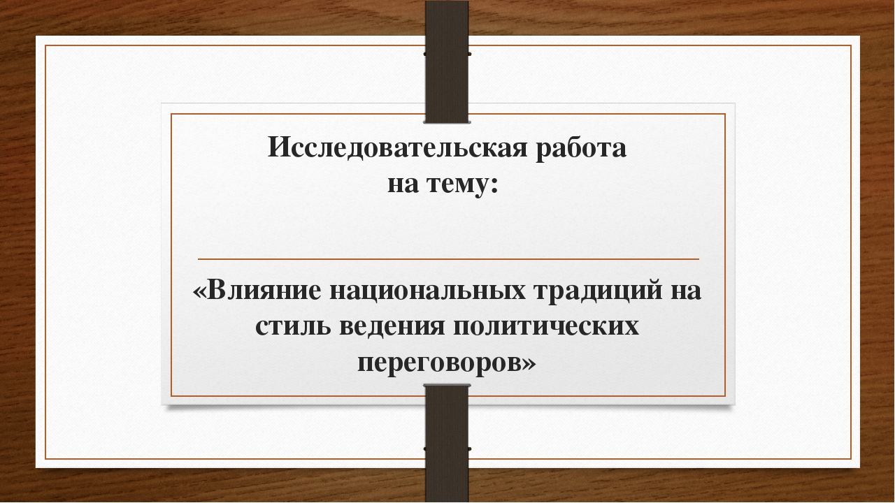 Исследовательская работа на тему: «Влияние национальных традиций на стиль вед...