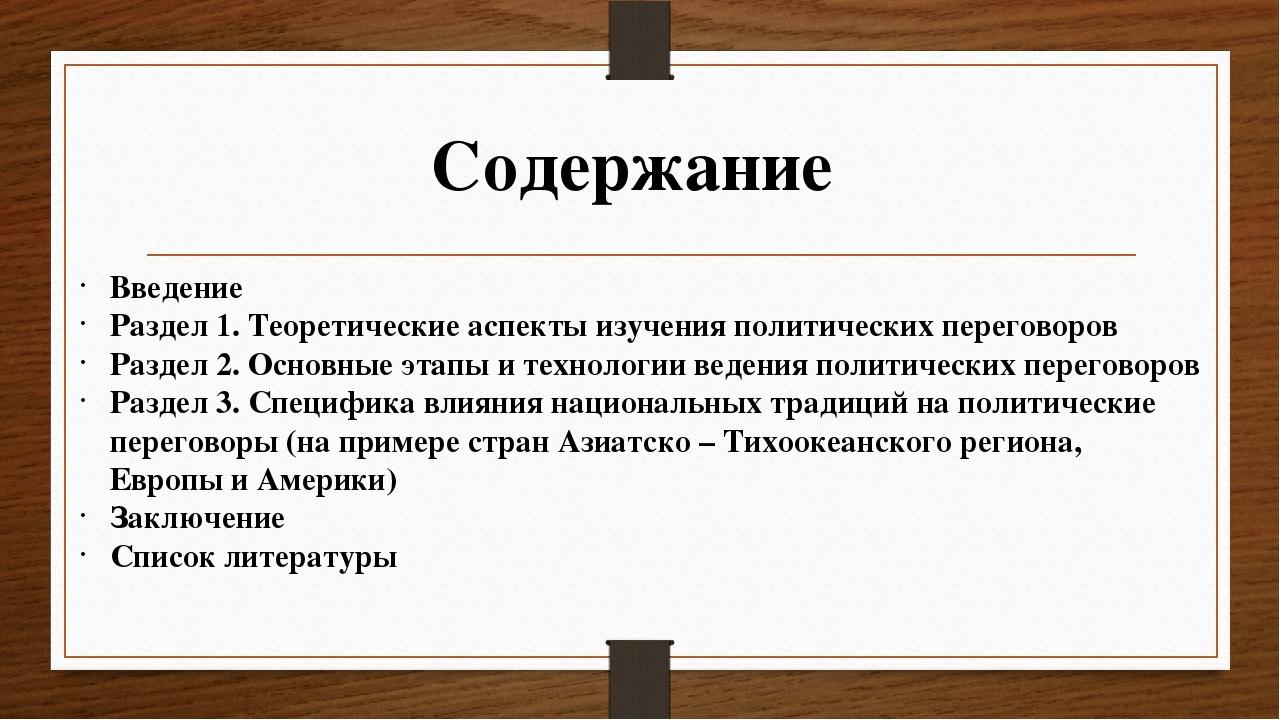 Содержание Введение Раздел 1. Теоретические аспекты изучения политических пер...