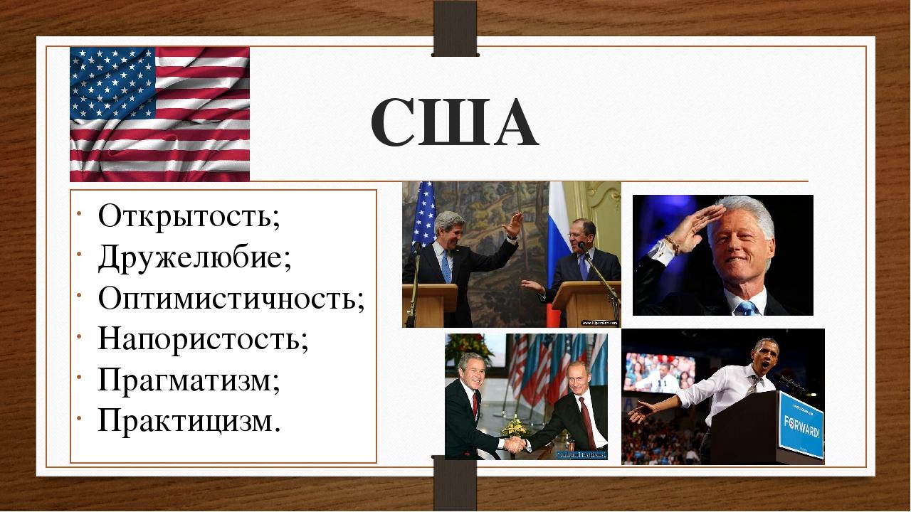 США Открытость; Дружелюбие; Оптимистичность; Напористость; Прагматизм; Практи...