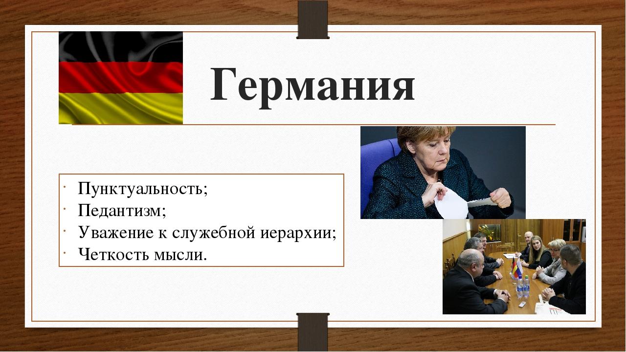 Германия Пунктуальность; Педантизм; Уважение к служебной иерархии; Четкость м...