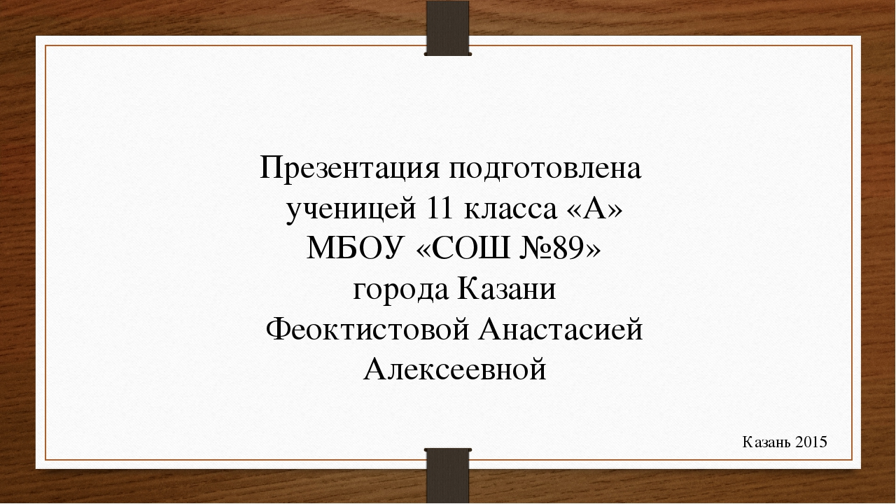 Презентация подготовлена ученицей 11 класса «А» МБОУ «СОШ №89» города Казани...