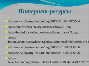 http://www.playing-field.ru/img/2015/051804/2859504 http://soprovozhdenie.org