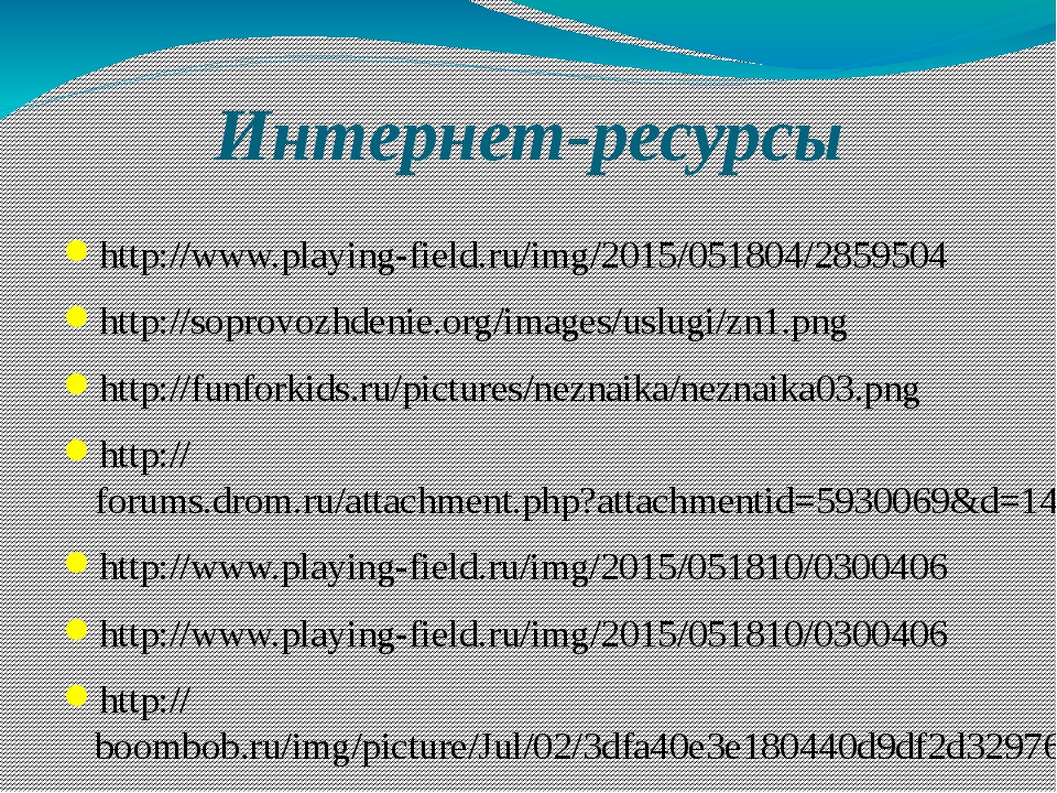 http://www.playing-field.ru/img/2015/051804/2859504 http://soprovozhdenie.org...