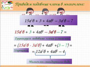 Приведем подобные члены в многочлене: = 12а2в + 4ав2 – 4 15а2в + 3 + 4ав2 – 3