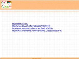 http://aida.ucoz.ru http://www.zavuch.info/methodlib/93/30349/ http://www.int